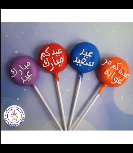 Eid Themed Donut Pops - Greetings